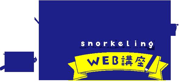 シュノーケリング(スノーケリング)WEB講座