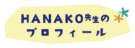 花子先生のプロフィール